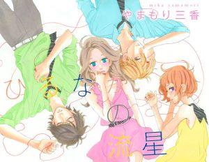 出典margaret.shueisha.co.jp