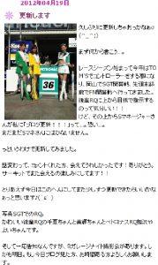出典http://blog.livedoor.jp/