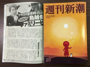 出典zasshi.news.yahoo.co.jp